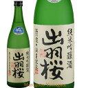 出羽桜 純米吟醸 出羽燦々 誕生記念 本生 720ml【クール便】 GI山形日本酒 山形 地酒