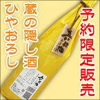 9/5入荷予定 みちのく六歌仙 蔵の隠し酒 純米吟醸 ひやおろし 720ml 日本酒 山形 地酒