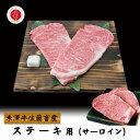 米沢牛 ステーキ・サーロイン(150g×2) 山形のお肉 送料無料 米澤佐藤の秀屋肉 佐藤畜産