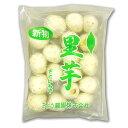 芋煮用 他県産里芋 (洗い&むき)1000g(400g×2)...