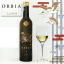 WAKAZE ORBIA LUNA 500ml(オルビア ルナ)日本酒 山形 地酒