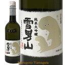 羽陽男山 山廃 純米大吟醸 雪男山 720ml 山形の日本酒 雪女神使用日本酒 山形 地酒 冬ギフト プレゼント