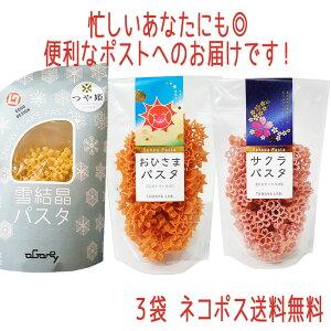 サクラパスタおひさまパスタ雪結晶(つや姫)パスタ3袋セットネコポス送料無料玉谷製麺