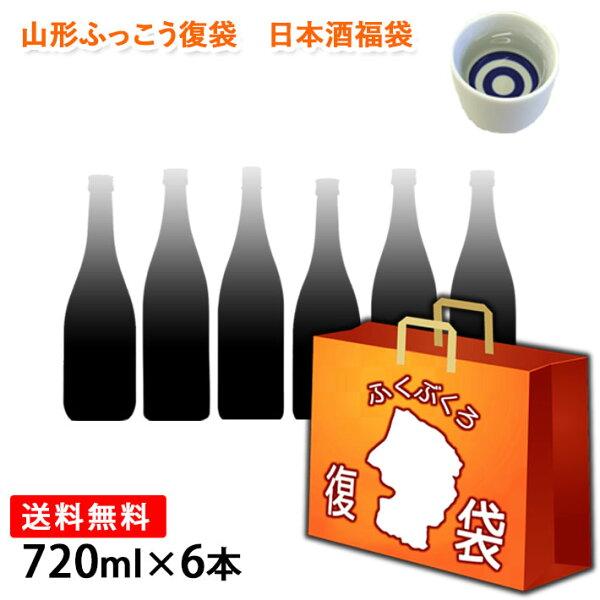 ふっこう復袋TM山形地酒日本酒大吟醸入訳あり福袋720ml6本セットおつまみおまけつき飲んで応援東北の酒蔵オンライン飲み会にも日