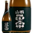 山形正宗 蔵付酵母 720ml【あす楽対応】 ホワイトデー ギフト プレゼント 2019 山形の日本酒