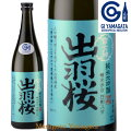 6月中旬入荷予定出羽桜純米大吟醸雪女神四割八分720ml