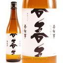 奥羽自慢 吾有事(わがうじ) 特別純米 720ml 山形の日本酒 お歳暮【クール便】【あす楽対応】