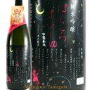 はくろすいしゅ 純米吟醸 Fairy55 1800ml 小悪魔ラベル【あす楽対応】 竹の露 白露垂珠 ハロウィン 山形の日本酒