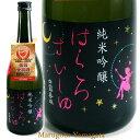 はくろすいしゅ 純米吟醸 Fairy55 720ml 小悪魔ラベル【あす楽対応】 竹の露 白露垂珠 ハロウィン 山形の日本酒 父の日 ギフト プレゼント