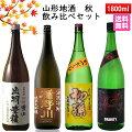 日本酒飲み比べセット山形秋のお酒1800ml×5本送料無料敬老の日プレゼント2019