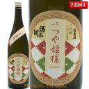 お中元 御中元 清泉川 純米酒 山形のつや姫様 720ml オードヴィー庄内 日本酒 山形