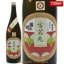 お中元 御中元 清泉川 純米酒 雪若丸 720ml オードヴィー庄内 日本酒 山形