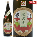お中元 御中元 清泉川 純米酒 雪若丸 1800ml オードヴィー庄内 日本酒 山形