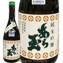 日本酒 あら玉 純米吟醸 雪若丸 720ml 山形 和田酒造