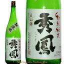 秀鳳 特別純米 無濾過 美山錦 火入れ 1800ml 山形 日本酒 地酒