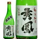 秀鳳 特別純米 無濾過 美山錦 火入れ 720ml 山形 日本酒 地酒