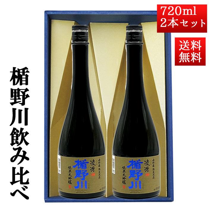 日本酒, 純米大吟醸酒  720ml 2