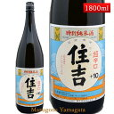 特別純米酒 超辛口 住吉 コシヒカリ +10 1800ml 山形県 樽平酒造 日本酒