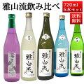 日本酒飲み比べセット雅山流720mlx5本送料無料新藤酒造山形日本酒クール便