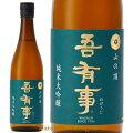 奥羽自慢吾有事わがうじ純米大吟醸山の頂ひやおろし720ml山形日本酒地酒