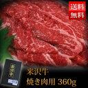 米沢牛 切り落とし 焼肉用 約360g 送料無料 米沢食肉公社 山形【#元気いただきますプロジェクト】