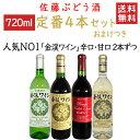 金渓ワイン