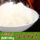 Haenuki-10kg