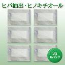 【送料無料】ヒバ抽出 ヒノキチオール粉末3g6パック ひのき...