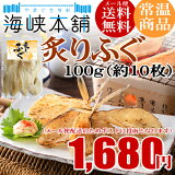 リッチなおつまみ 炙りふぐ100g(10枚前後)おつまみ 珍味 おやつ 酒の肴 メール便送料無料