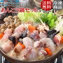 あんこう鍋セット(3-4人前 山...
