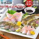 山口県産4種の魚を使った旬の甘酢漬け&昆布〆詰め合わせ(のど...