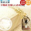 下関産の美味しいお米(10kg) 送料無料 お米 白米 貴飯米 米 コメ 山口県 1