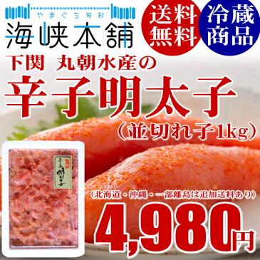 辛子明太子(並切れ子1kg) 送料無料 ばらこ バラコ ばら子