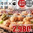 米粉ミニパン◆選べる5種類◆ こめらぼキッチン グルテンフリー 米粉100% アレルギー対策 小麦 牛乳 たまご不使用