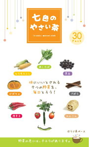山口県のレストラン「ア・ターブル光井倶楽部」が提案する【飲むやさい】のお茶です。【送料無...