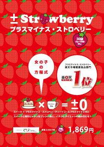 イチゴの優しい香りがする、新しいタイプの健康茶。スイーツと一緒にお勧めしたいお茶です。【...