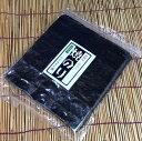 【送料無料】【メール便】【徳島県産】【内富海苔店】焼のり30枚