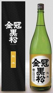 金冠黒松 [純米酒]