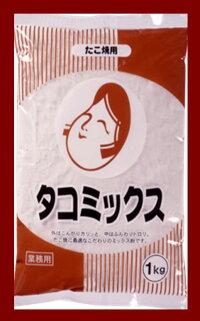 【広島県】【広島市西区】【お好みフーズ】たこ焼ミックス粉タコミックス1kg