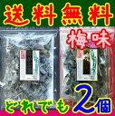 【送料無料】【メール便】【山口県】【周南市】【内富海苔店】どれでも選んで2個 めかぶ茶