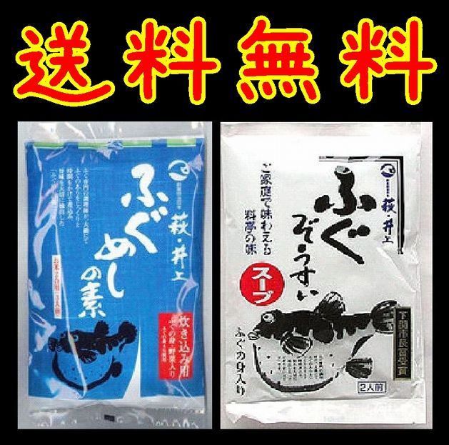 Blowfish porridge and Blowfish, set of 2 (10002209)
