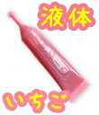 【大島食品】【学校給食】【ミルメーク】懐かしい味 ミルメークいちご液体x40個