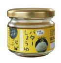 【山口県】【周南市】【IZA】のせのせバターしょうゆ