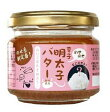 【山口県】【周南市】【IZA】のせのせ辛子明太子バター(10000613)