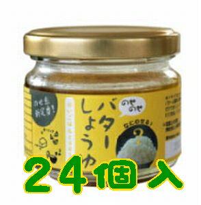 【山口県】【周南市】【IZA】のせのせバターしょうゆ24本入り※別途送料、東北500円、北海道・沖縄・離島1000円かかります※