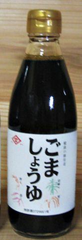【山口県】【下関市】【田中醤油醸造場】ごましょうゆ360ml