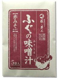 【山口県】【萩市】【井上商店】ふぐの味噌汁(赤みそ)5食
