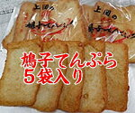 【山口県】【上関町】【送料無料】【上関水産】鳩子てんぷら5個入