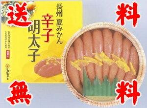 山口県萩の特産夏みかんを使用した風味豊かで爽やかな味の辛子明太子です。第57回全国水産加工...