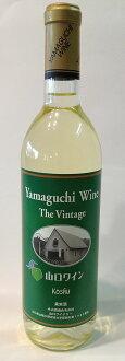 Yamaguchi wine vintage white (10001465)